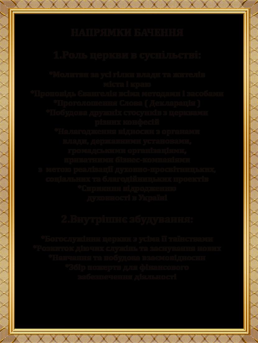bachennya-ukr