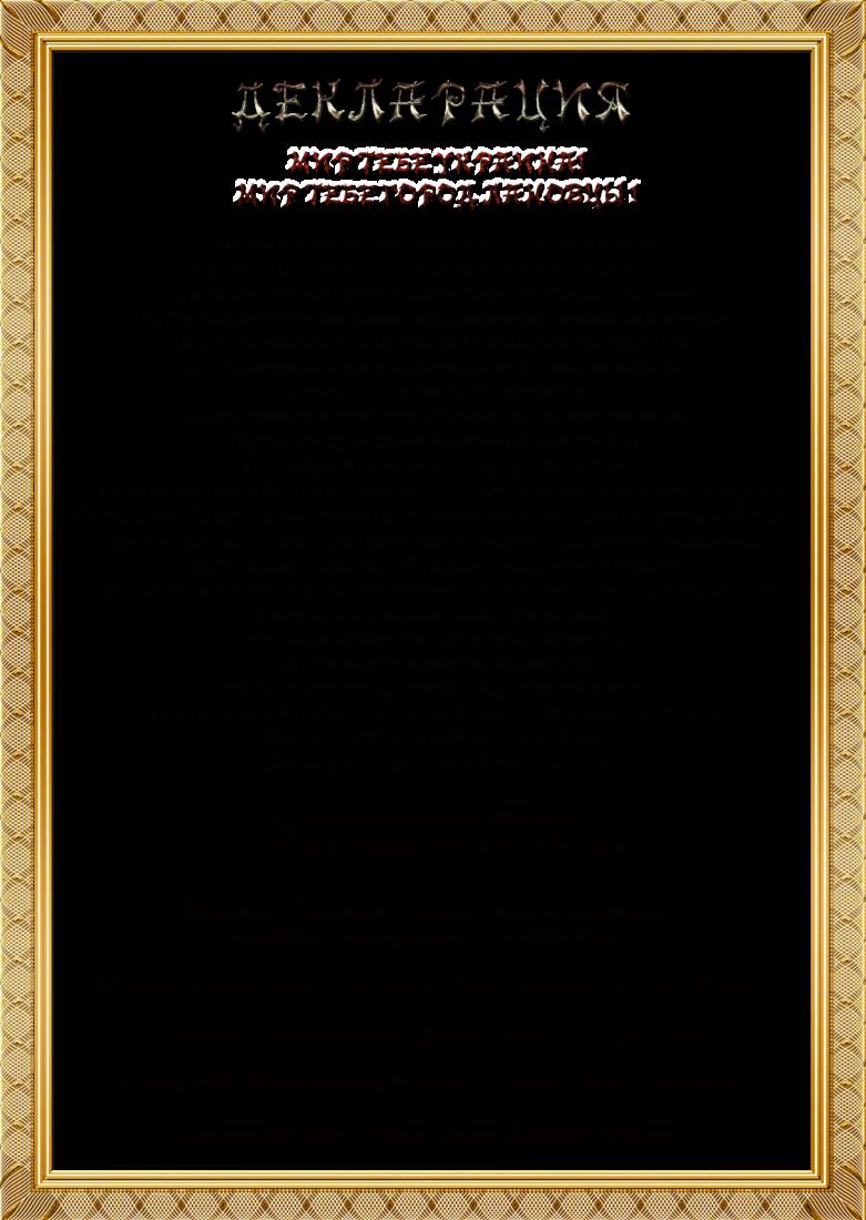 deklaratsiya